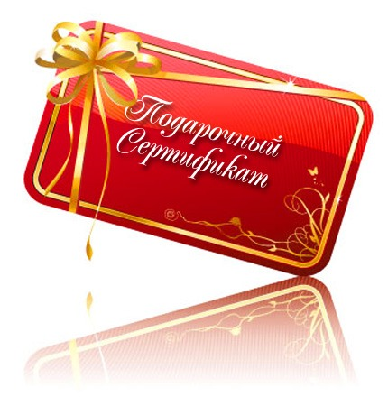 Подарочный сертификат на 20000 тенге